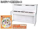 カワイ ミニピアノ アップライトピアノ ホワイト 木製 たのしいどうよう曲集付 1152 KAWAI