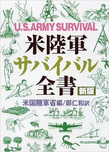 米陸軍サバイバル全書 [新版]