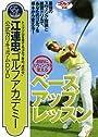 江連忠ゴルフアカデミー公式カリキュラムDVD「劇的にスウィングを変えるベースアップレッスン」