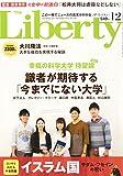 The Liberty (ザ・リバティ) 2014年 12月号 [雑誌]