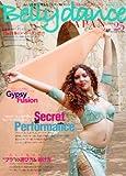 Belly dance JAPAN(ベリーダンス・ジャパン)Vol.25 (おんなを磨く、女を上げるダンスマガジン)