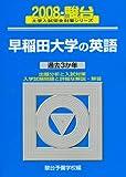 早稲田大学の英語 2008 (大学入試完全対策シリーズ 28)