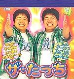 ザ・たっち (まるごとシールブック)