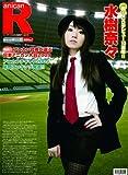 スーパーエンタメ新聞 アニカンR33 水樹奈々 日本アニカン大賞2009年間ランキング[雑誌]