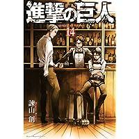 Amazon.co.jp: 進撃の巨人(14) 電子書籍: 諫山創: Kindleストア
