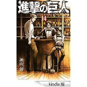 進撃の巨人(14) [Kindle版]