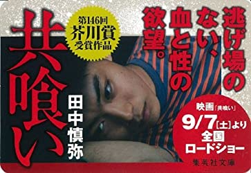 共喰い (集英社文庫)