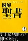 図解 聖書 (歴史がおもしろいシリーズ!)