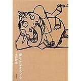 Amazon.co.jp: 夢をかなえるゾウ 電子書籍: 水野敬也: Kindleストア