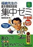 福嶋先生の基本情報技術者 集中ゼミ 午前編 2011年版