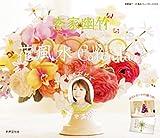 李家幽竹 花風水カレンダー2009 ―飾るだけで幸せ満開! (カレンダー)