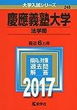 慶應義塾大学(法学部) (2017年版大学入試シリーズ)