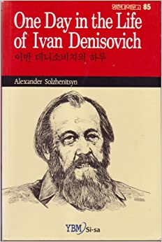 one day in the life of ivan denisovich analysis essay