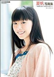 夏帆写真集 帆風だより2006-2011 (玄光社MOOK CM NOW別冊)