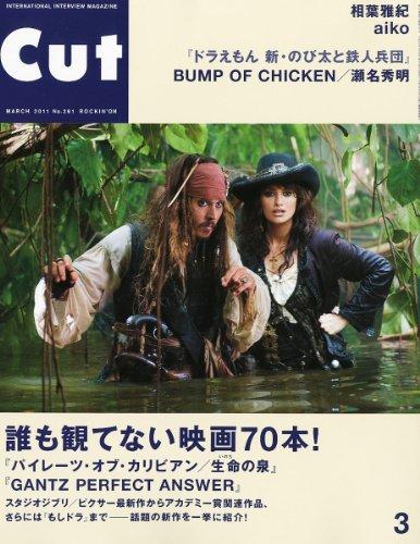 Cut (カット) 2011年 03月号 [雑誌]