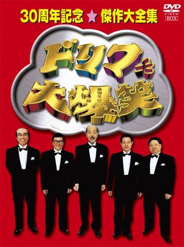 ドリフ大爆笑 30周年記念傑作大全集 DVD-BOX (初回限定版)