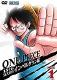 ONE PIECE ワンピース 13thシーズン インペルダウン編 piece.1 [DVD]