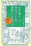 小さな暮らしのおそうじ&お片づけマップ [単行本] / ごとう ゆき (著); すばる舎 (刊)