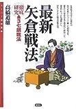 最新矢倉戦法―徹底研究 先手3七銀戦法 (スーパー将棋講座)
