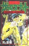 超竜戦記ザウロスナイト / 克 亜樹 のシリーズ情報を見る