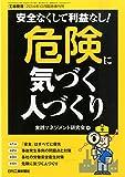 工場管理2014年10月臨時増刊号[雑誌]