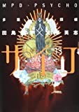多重人格探偵サイコ (13) (角川コミックス・エース 23-30)