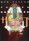 多重人格探偵サイコ 第13巻