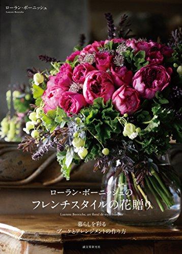 ローラン・ボーニッシュのフレンチスタイルの花贈り:暮らしを彩るブーケとアレンジメントの作り方