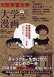 大阪芸術大学大学漫画 Vol.9 (9)
