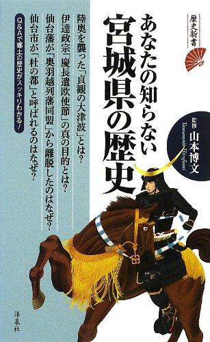 あなたの知らない宮城県の歴史 (歴史新書)