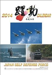 陸・海・空自衛隊 躍動 カレンダー 2014年