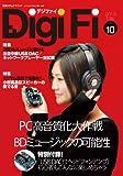 DigiFi No.10 特別付録ヘッドフォンアンプつき (別冊ステレオサウンド)