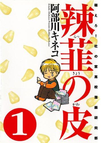 辣韮の皮 1巻 (Gum comics)