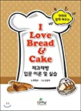 img - for I Love Bread & Cake Baking Introduction to Theory and Practice (Korean edition) book / textbook / text book