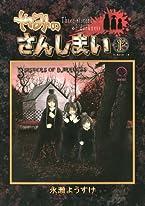 やみのさんしまい(1) (シリウスコミックス)