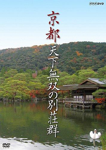 京都 天下無双の別荘群 [DVD]