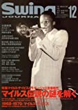 Swing Journal (スイングジャーナル) 2008年 12月号 [雑誌]