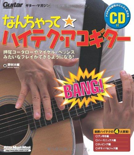 なんちゃって・ハイテク・アコギター