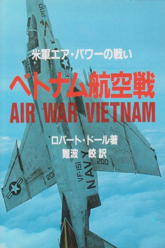 ベトナム航空戦