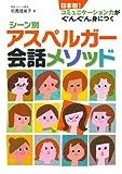 シーン別アスペルガー会話メソッド―日本初! コミュニケーション力がぐんぐん身につく