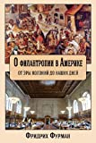 On Philanthropy in America: From the Colonial Era to the Present Day (Russian edition with English Summary and Table of Contents)