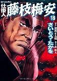 仕掛人 藤枝梅安 18 (SPコミックス)