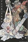 アビス(4) (講談社コミックス)