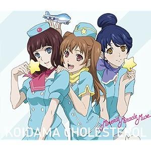 恋玉コレステロール [CD]