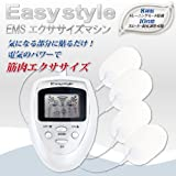 【Easystyle】EMSエクササイズマシーン -