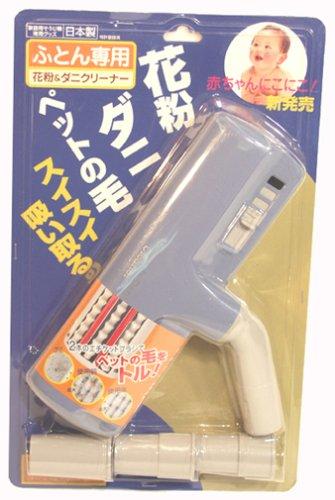 【花粉・ダニ・ペットの抜け毛を強力吸引! 】 ふとん専用 花粉&ダニクリーナー