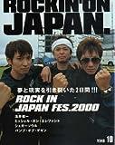 ROCKIN'ON JAPAN (ロッキング・オン・ジャパン) 2000年 10月号 [雑誌]