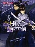 幸村殿、艶にて候5 (キャラ文庫)