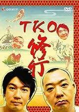 TKO 修行 [DVD]