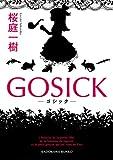 GOSICK ──ゴシック── (角川文庫)